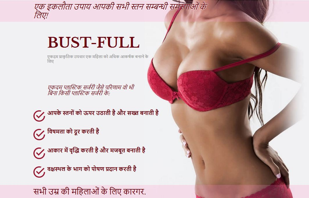 Bust full cream Reviews