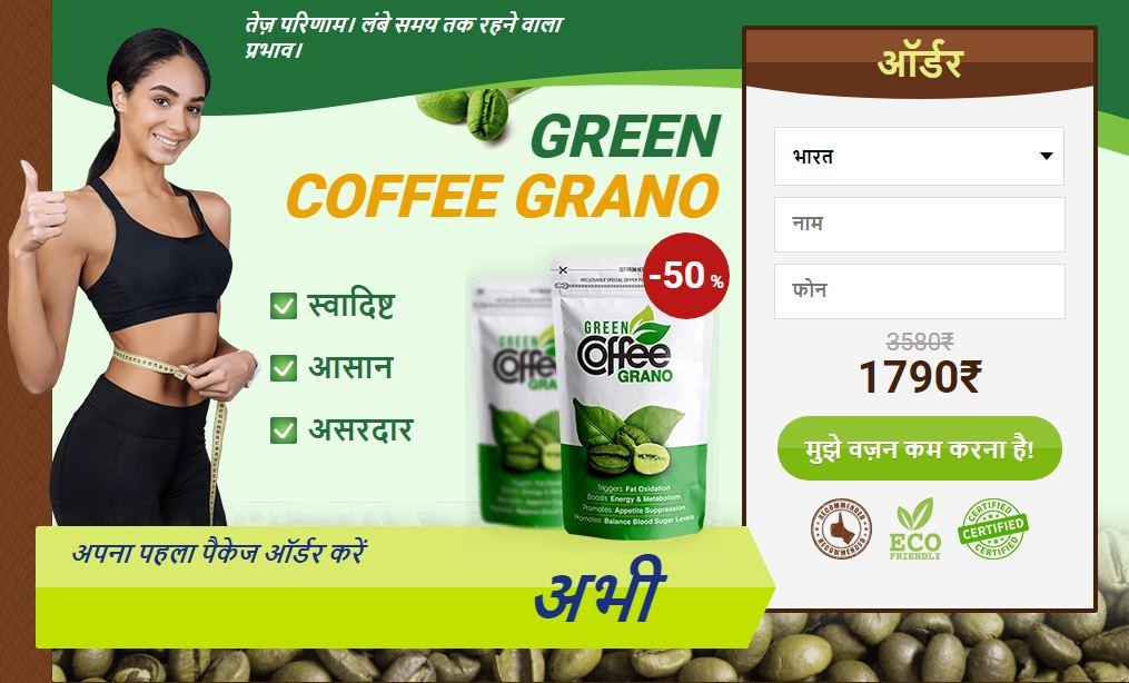 Green Coffee Grano