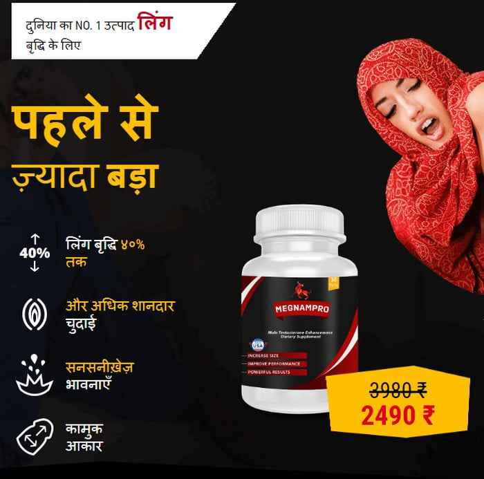 Megnampro Price in India