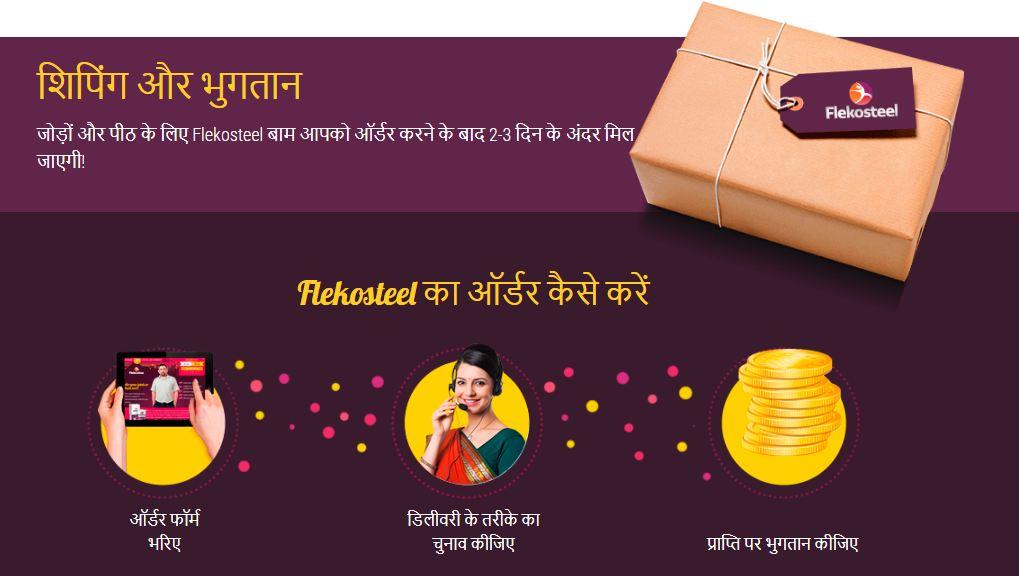 Flekosteel Price in India