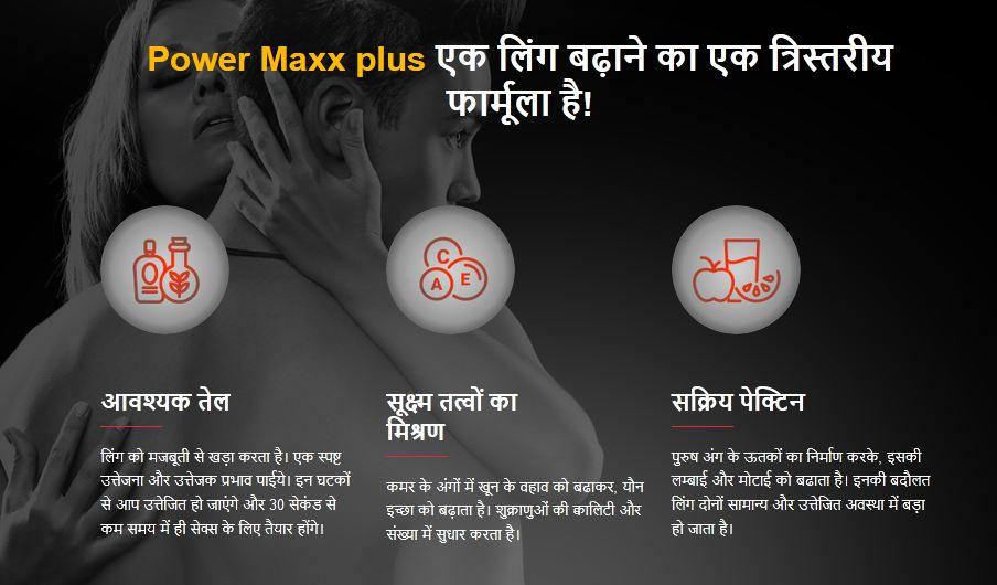 Power Maxx plus