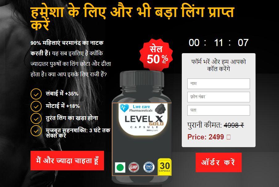 LevelX Gold Capsule Price in India