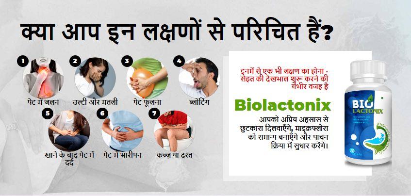 क्या आप इन लक्षणों से परिचित हैं Biolactonix.