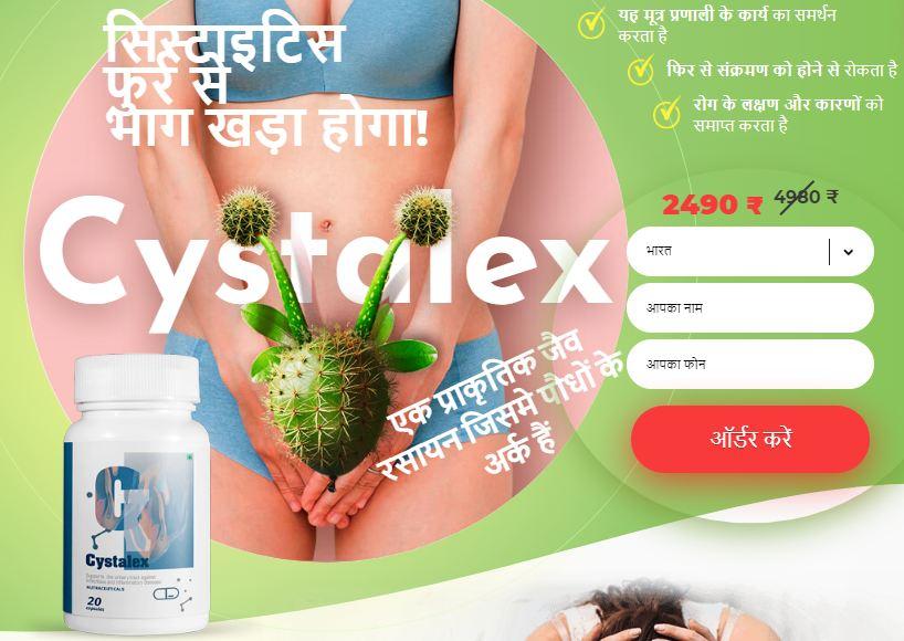Cystalex Capsules Price in India
