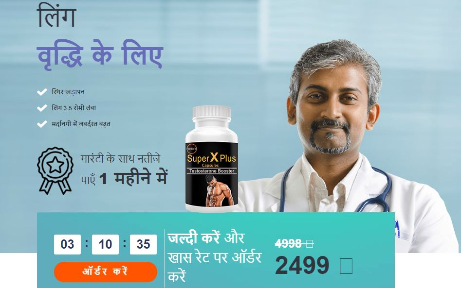 SuperxPlus Capsules Price in India