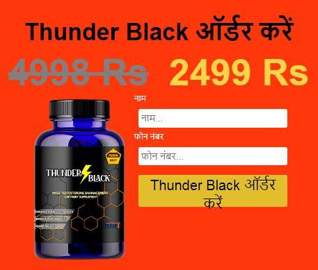 Thunder Black Capsule Reviews