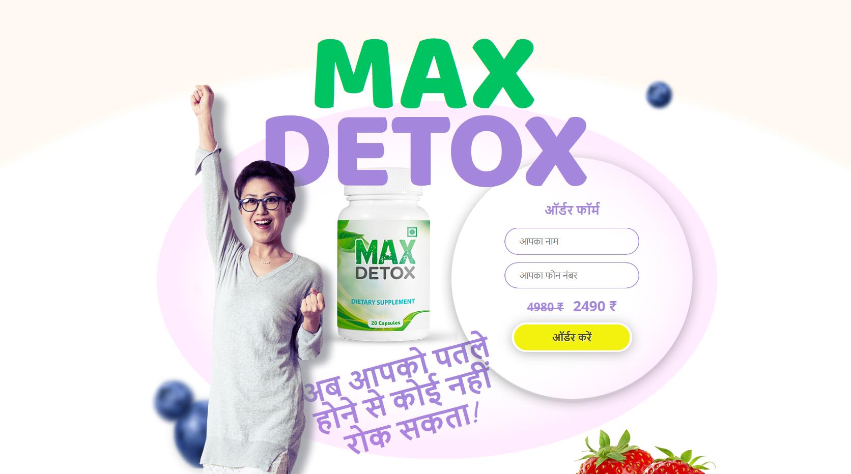Maxdetox